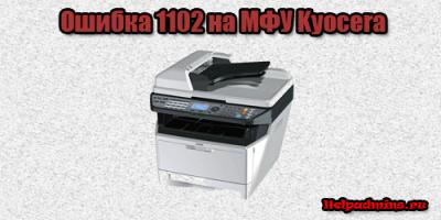 kyocera ошибка 1102