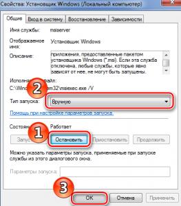 Процесс msiexec.exe что это?