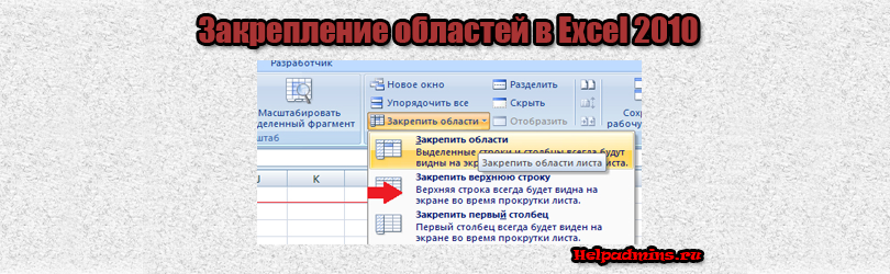 Закрепить область в Excel 2010