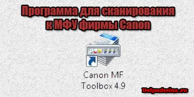 canon программа для сканирования