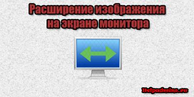 как расширить экран монитора, если изображение на нем сузилось