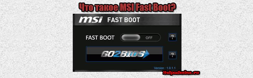fast boot msi что это