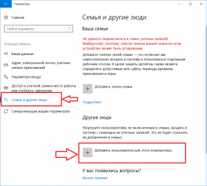 создание пользователя в Windows 10