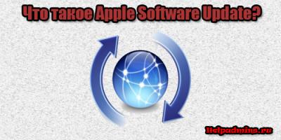 Apple software update что это за программа?