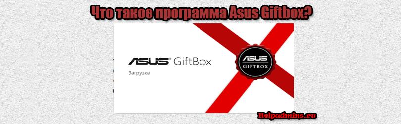Asus giftbox что это за программа?