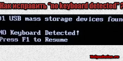 No keyboard detected что делать
