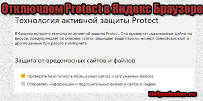 как отключить protect в яндекс браузере