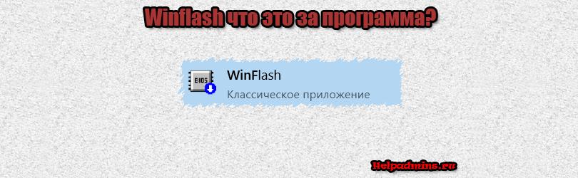 Winflash что это за программа