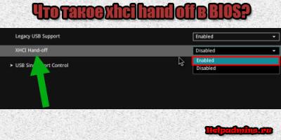 XHCI hand off что это