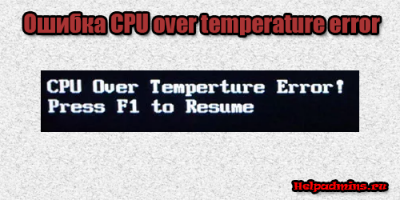 CPU over temperature error что делать