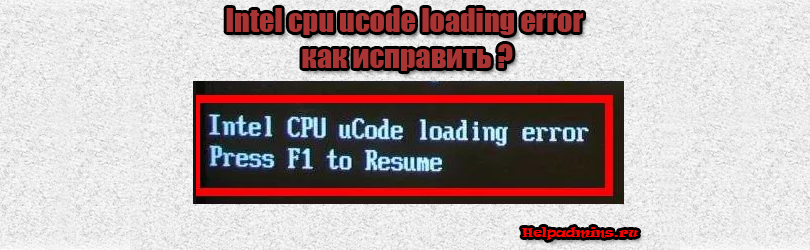 intel cpu ucode loading error как исправить