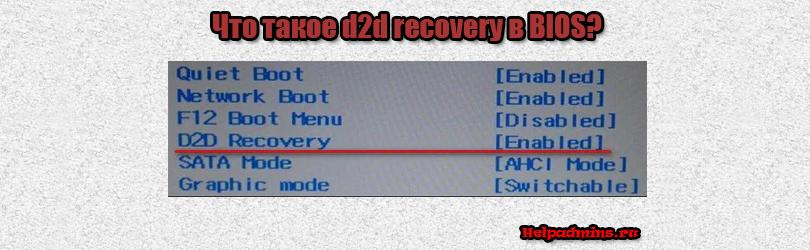 d2d recovery что это в биосе