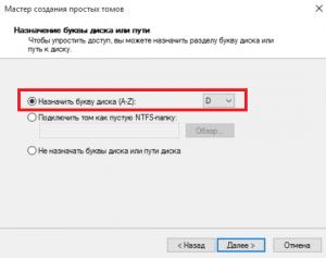 Сделать диск D в windows 10