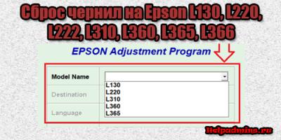 Сброс уровня чернил (памперса) для Epson L130, L220, L222, L310, L360, L365, L366