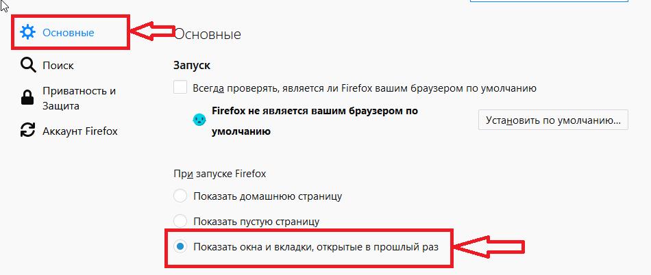 Firefox как сделать чтобы в новой вкладке 494