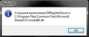 Что за файл msdia80.dll