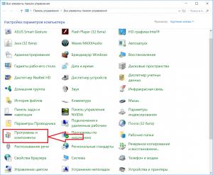 Как открыть программы и компоненты в windows 10?