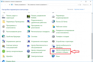 беспроводная связь отключена как включить windows 7