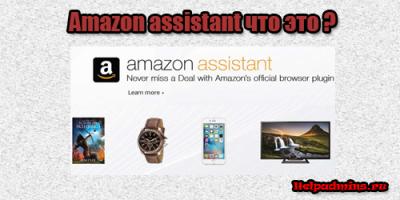 Amazon assistant что это за программа