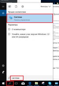 Увеличение скорости работы windows 10