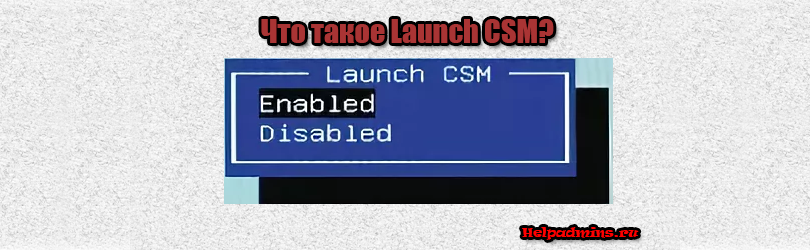 Launch csm bios что это