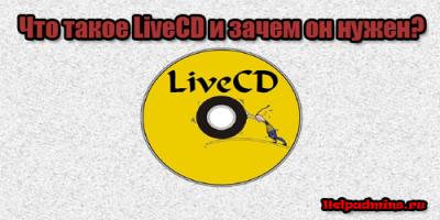 Что такое livecd и для каких целей его можно использовать
