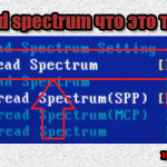 Spread spectrum что это