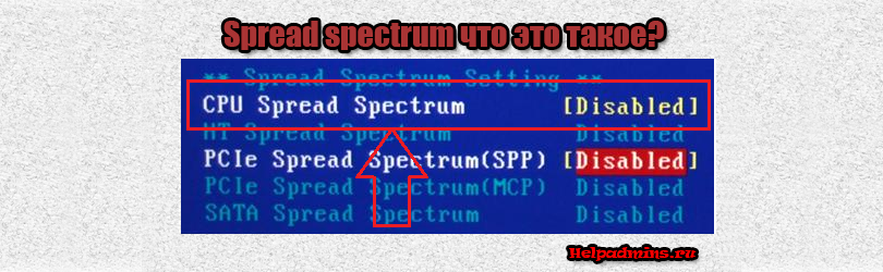 Spread spectrum что это