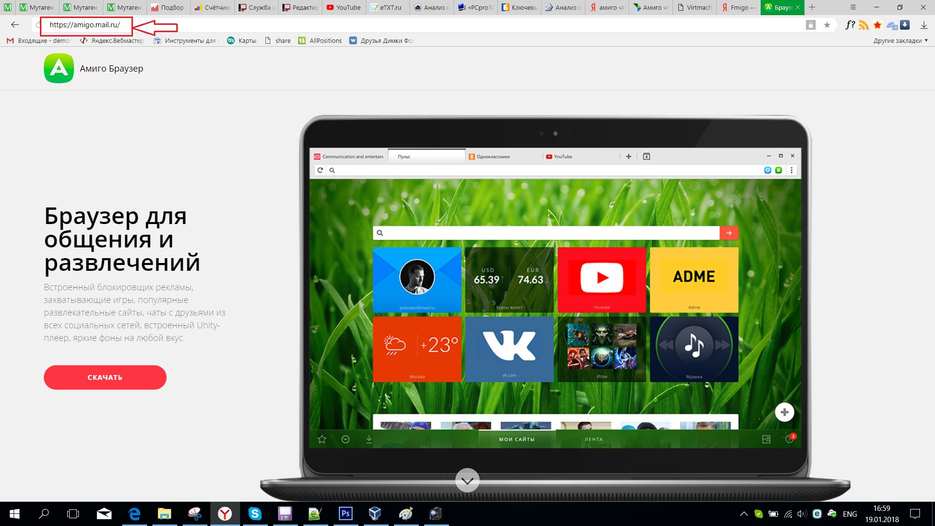 Амиго браузер как сделать закладку