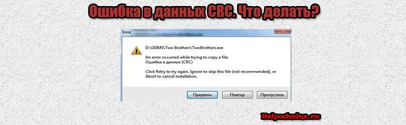 Ошибка данных crc hdd чем лечить