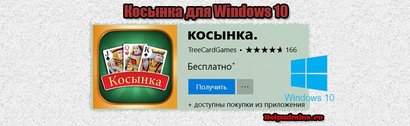пасьянс косынка скачать бесплатно для windows 7