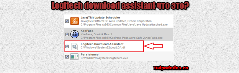 Logitech download assistant что это