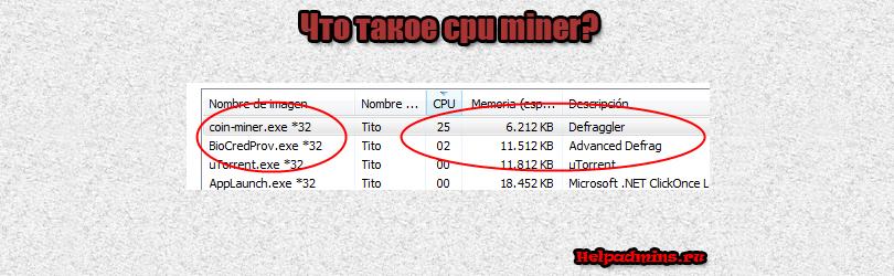 CPU miner что это за программа?