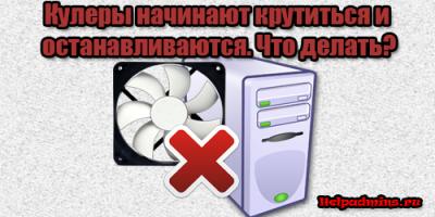Компьютер не включается вентиляторы запускаются и выключаются