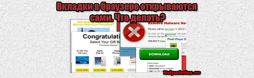 Как убрать вкладки которые сами открываются в Яндексе