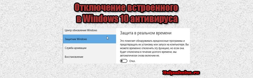 Как отключить встроенный антивирус в windows 10