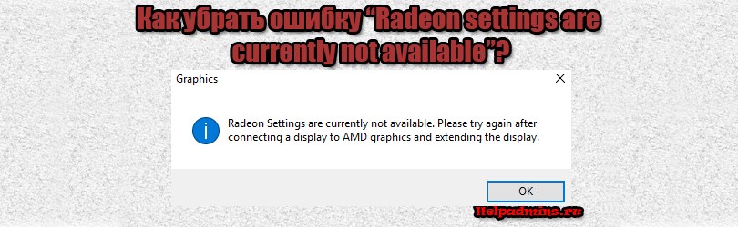 "Ошибка ""Radeon settings are currently not available"" что делать"