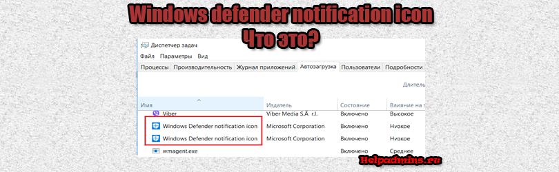 Windows defender notification icon что это