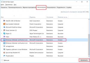 Что такое Windows defender notification icon