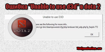 Unable to use d3d dota 2 что делать