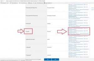 как обновить internet explorer 8 до 11 версии для windows 7