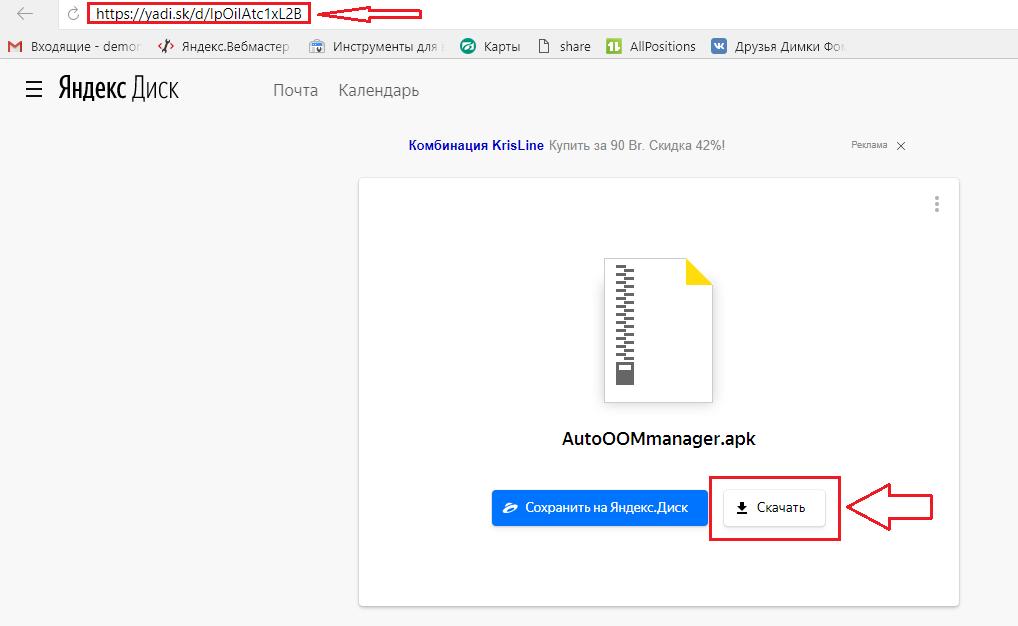 Как сделать ссылку для отправки файла