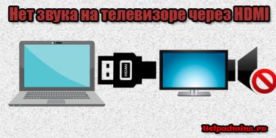 При подключении ноутбука к телевизору через hdmi звук идет с ноутбука
