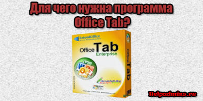 Office tab что это за программа
