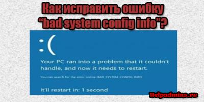 Bad system config info в windows 10 как исправить