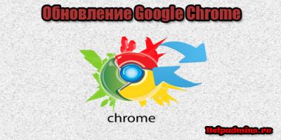 Обновить гугл хром до последней версии с официального сайта