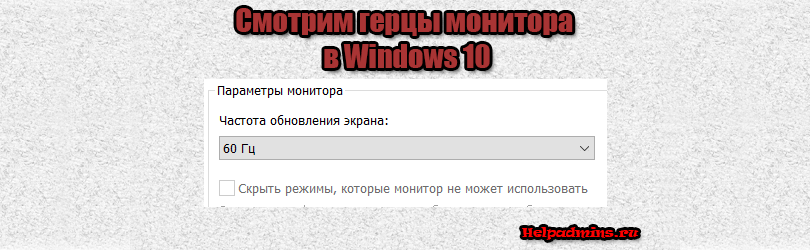 Как узнать сколько герц в мониторе на windows 10