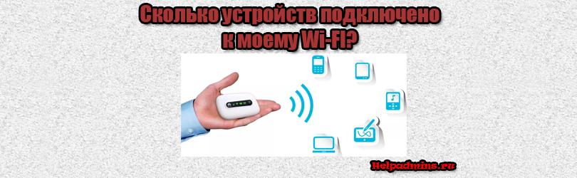 Как узнать сколько устройств подключено к wifi роутеру