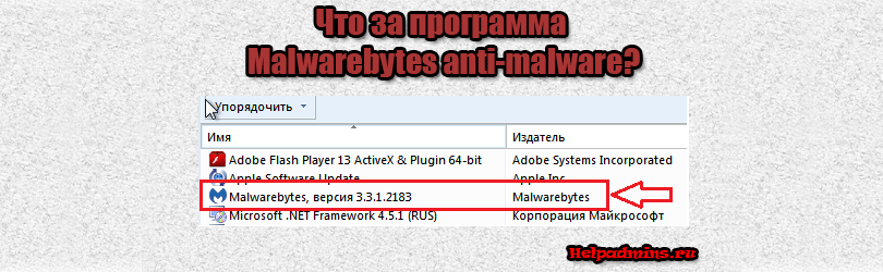 Malware anti malware что это за программа и нужна ли она