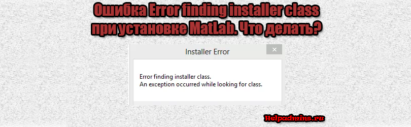 "Ошибка ""Error finding installer class"" при установке Matlab что делать?"